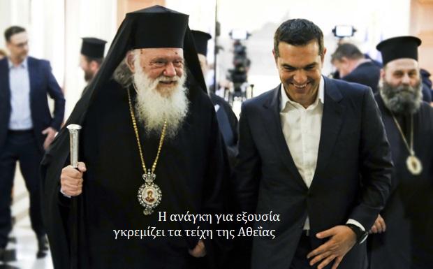 Η Αριστερά του Τσίπρα χορηγός της Εκκλησίας του Ιερώνυμου