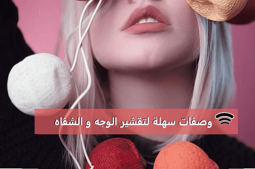 وصفات سهلة لتقشير الوجه و الشفاه