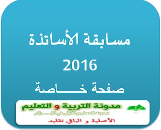 مسابقة الاساتذة 2016 - صفحة خاصة