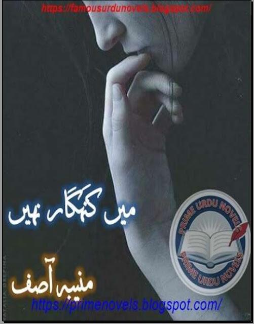 Mein gunahgar nahi novel online reading by Muniba Asif Complete