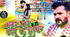 Bhatar Mor Tempu Ke Driver bhojpuri song Lyrics