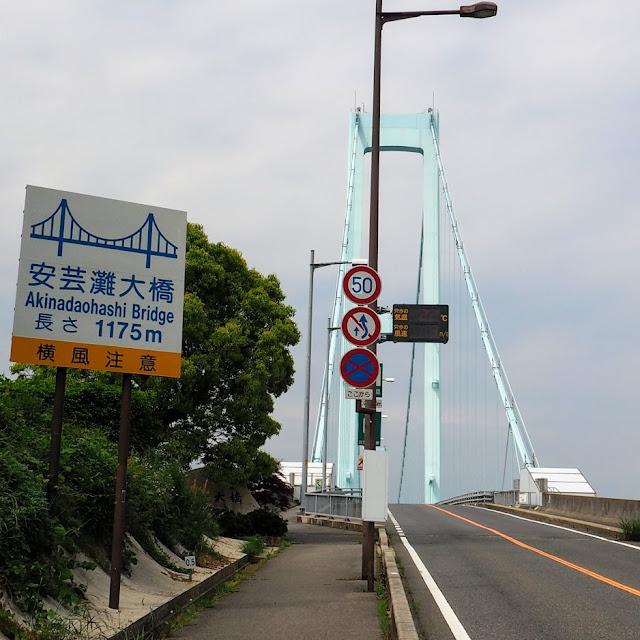 とびしま海道 下蒲刈島 安芸灘大橋
