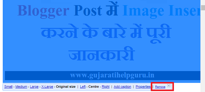 Blogger Post से Insert Image Remove कैसे करें – How to Remove Image from Post in Hindi ?