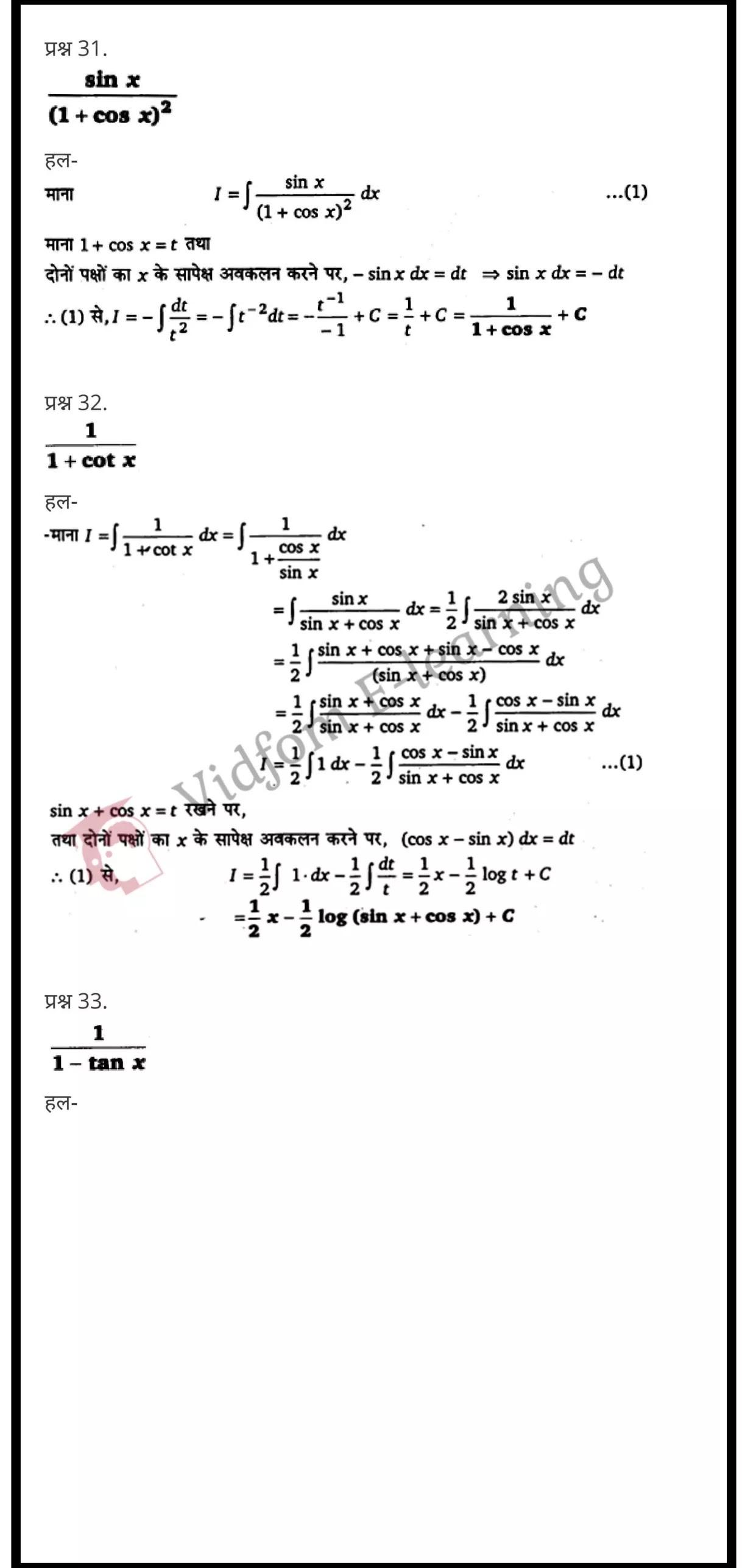 class 12 maths chapter 7 light hindi medium 15
