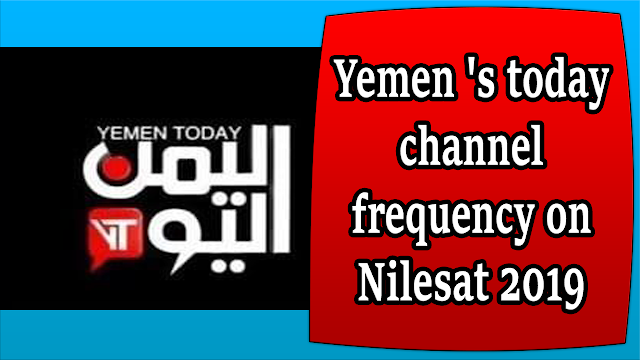 Yemen 's today channel frequency on Nilesat 2019