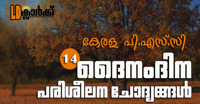 Kerala PSC LD Clerk Daily Questions in Malayalam - 14