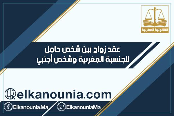 عقد زواج عدلي بين شخص حامل للجنسية المغربية وشخص أجنبي (إذا لم يكن أحدهما يحمل جنسية بلد الإقامة)