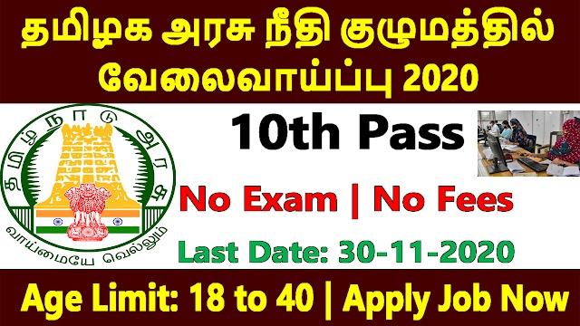 தமிழக அரசு நீதி குழுமத்தில் வேலைவாய்ப்பு 2020 | Tamilnadu Govt Office Recruitment 2020