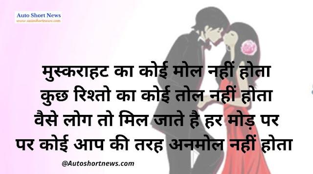 Love Shayari In Hindi   i love you shayari in hindi for girlfriend, best love shayari in hindi, love couple shayari in hindi