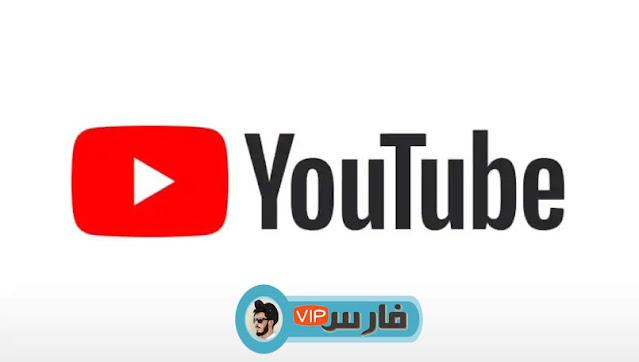 كيفية تنزيل فيديوهات يوتيوب للايفون واندرويد وسطح المكتب