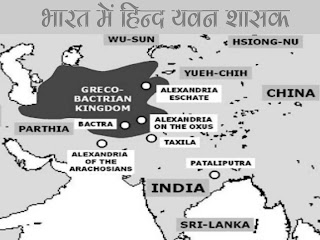 Indo Greek Kingdom
