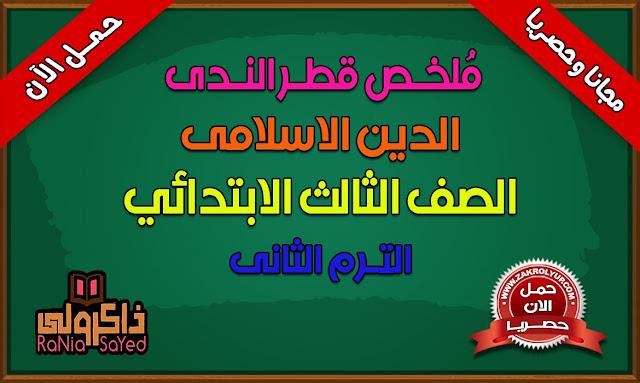مذكرة دين اسلامي للصف الثالث الابتدائي الترم الثاني من قطر الندى (حصريا)