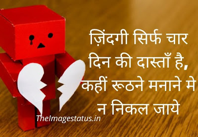 sorry images with hindi quotes