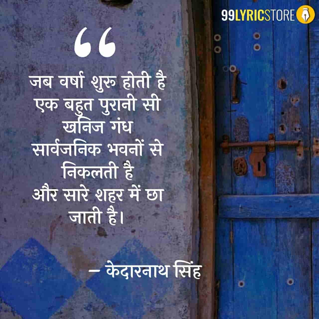'जब वर्षा शुरू होती है' कविता केदारनाथ सिंह जी द्वारा लिखी गई एक हिन्दी कविता है।