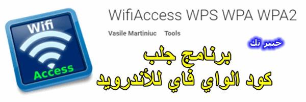 تحميل wifi access pro برنامج فتح شبكات واي فاي بدون روت 2019