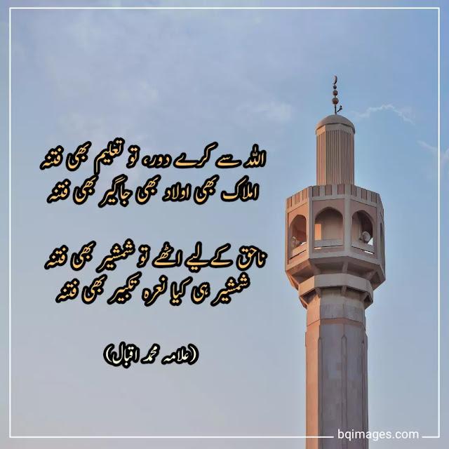 poetry of allama iqbal in urdu for students