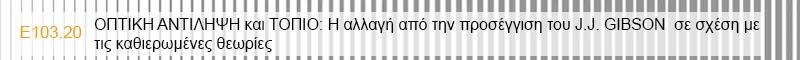 http://www.gradreview.gr/2017/06/optikh-antilhpsh-kai-topio.html