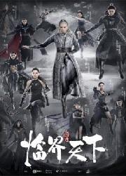 Tước Tích: Lâm Giới Thiên Hạ - L.O.R.D. Critical World (2019) - phim bộ Trung Quốc