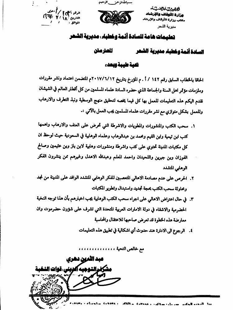 الإمارات تأمر بسحب كتب ابن باز وابن عثيمين من المكتبات في اليمن