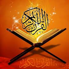 برنامج القرآن الكريم كاملا صوت وكتابة