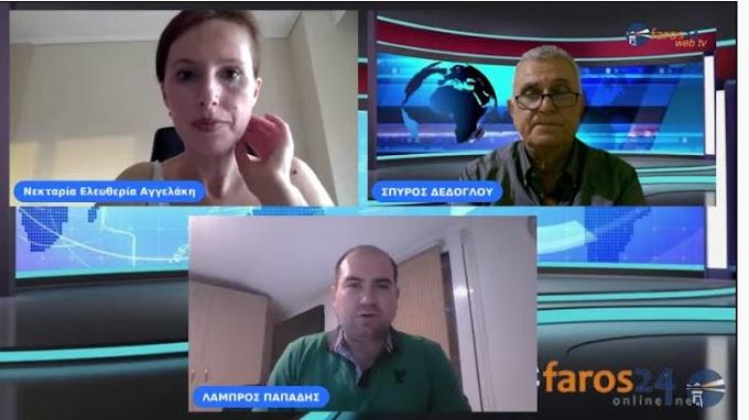 "LIVE απόψε στις 20:30 στα ""ΦΑΡΟπολιτικά"" ο δημοσιογράφος Λάμπρος Παπαδής και η Εργατολόγος Νεκταρία - Ελευθερία Αγγελάκη"
