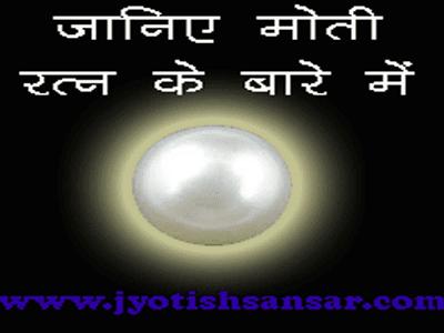 moti ratn aur jyotish in hindi