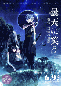 فيلم الانمي Donten ni Warau Gaiden: Shukumei, Soutou no Fuuma مترجم