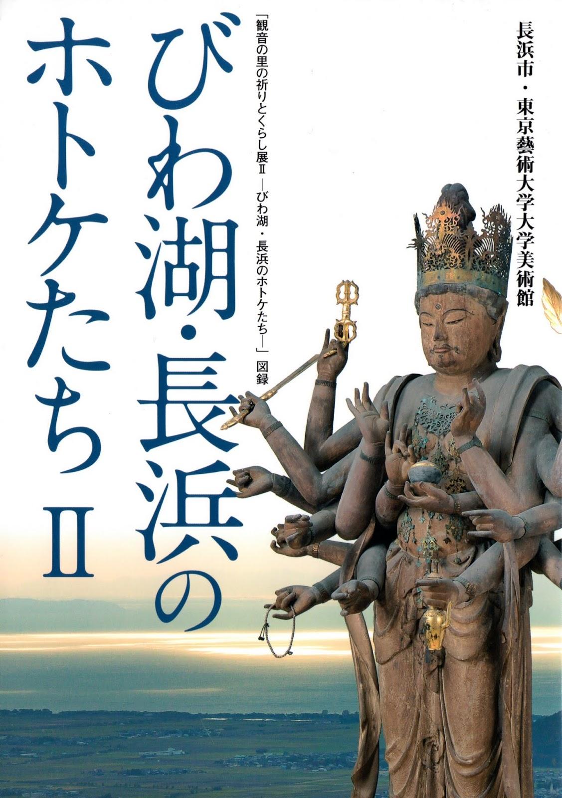 仏像クラブブログ