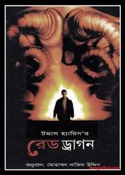 Red Dragon by Thomas Harris Bangla Onubad