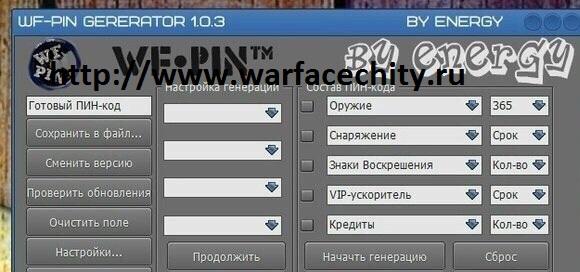 Wf pin generator для варфейс
