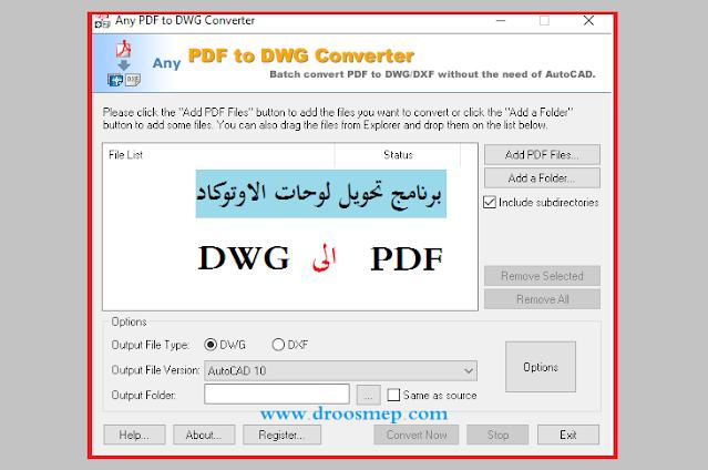 تحميل برنامج تحويل لوحات الPDF  الى اوتوكاد DWG