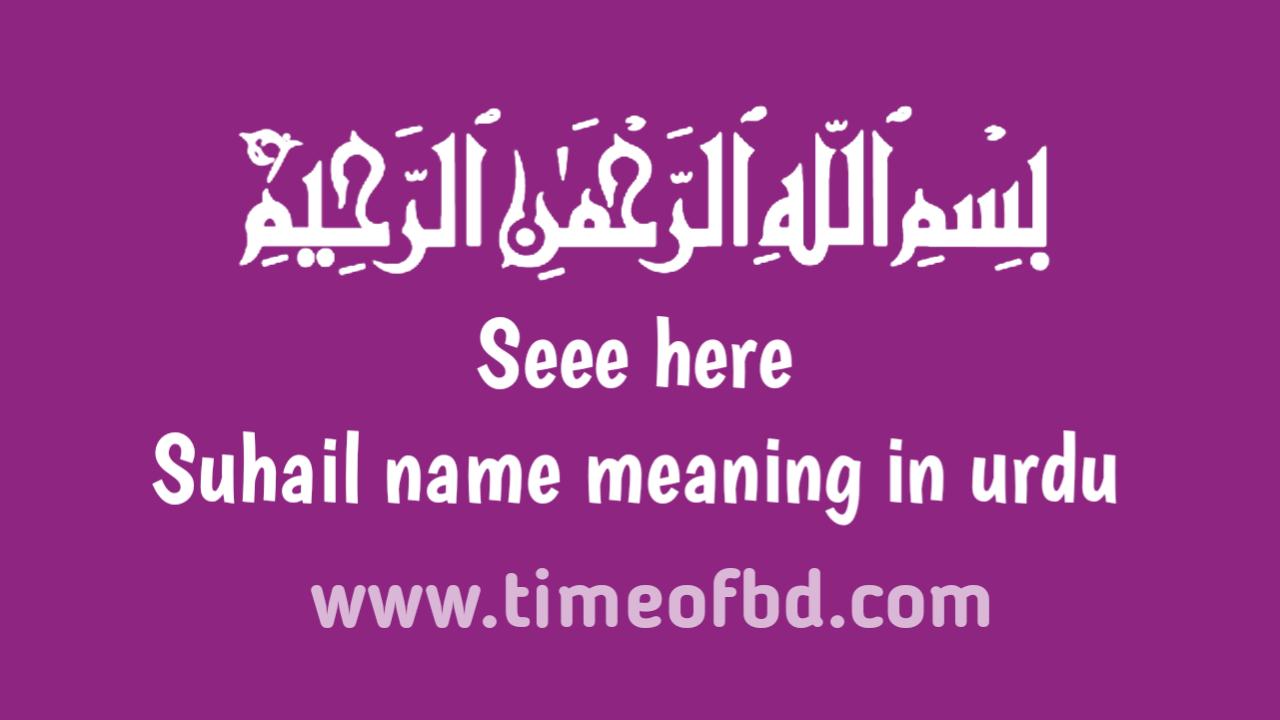 Sohail name meaning in urdu, سہیل نام کا مطلب اردو میں ہے