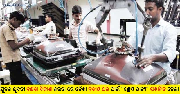 Odisha awarded Best State in Skill Development second time