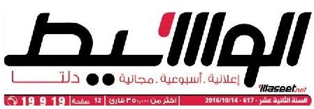 جريدة وسيط الدلتا عدد الجمعة 14 أكتوبر 2016