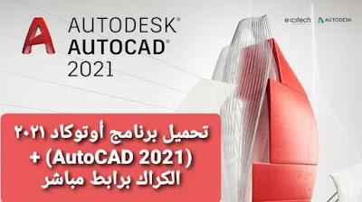 تحميل برنامج أوتوكاد ٢٠٢١ (AutoCAD 2021) + الكراك برابط مباشر