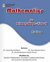 تحميل كتاب الرياضيات باللغة الانجليزية للصف الرابع الابتدائى الترم الاول - math-english-fourth-primary-grade-first