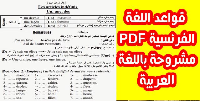 قواعد اللغة الفرنسية PDF مشروحة باللغة العربية بطريقة رائعة
