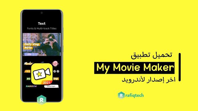 تحميل افضل محرر الفيديو My Movie Maker Pro اخر إصدار