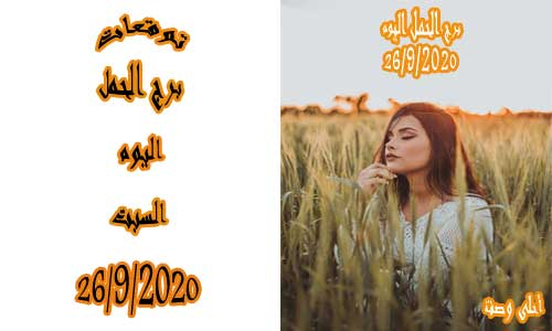 توقعات برج الحمل اليوم 26/9/2020 السبت 26 سبتمبر / أيلول 2020 ، Aries