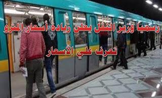 رسمياً وزير النقل يعلن زيادة اسعار تذاكر المترو الجديدة تعرف علي اسعار تذاكر المترو 2018
