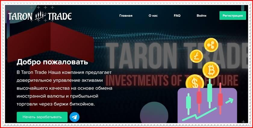 Мошеннический сайт taron-trade.com – Отзывы, развод, платит или лохотрон? Мошенники