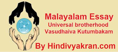 """Malayalam Essay on, """"Universal brotherhood"""", """"Vasudhaiva Kutumbakam"""""""