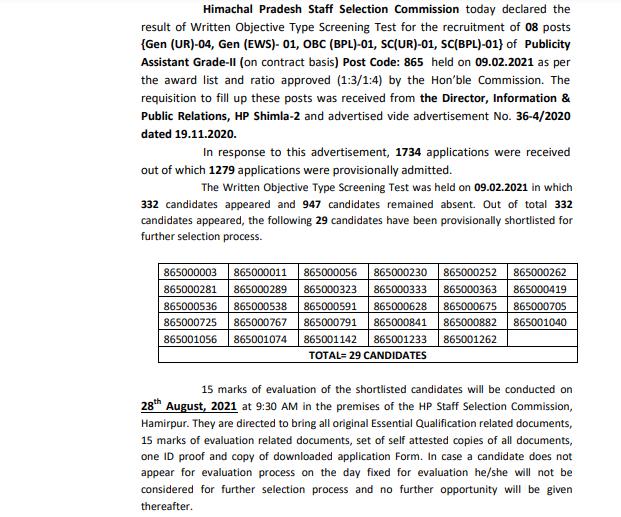 HPSSC Publicity Assistant Grade-II  Post Code: 865 Result 2021