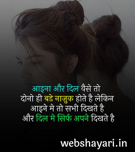 status hindi image for whatsapp shayari