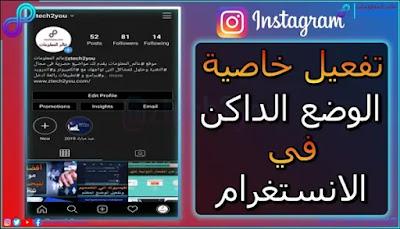 how-to-enable-dark-mode-in-instagram-app