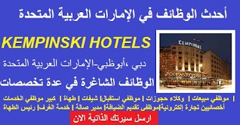 وظائف سلسلة فنادق كمبينسكي في الإمارات لمختلف التخصصات برواتب مذهلة