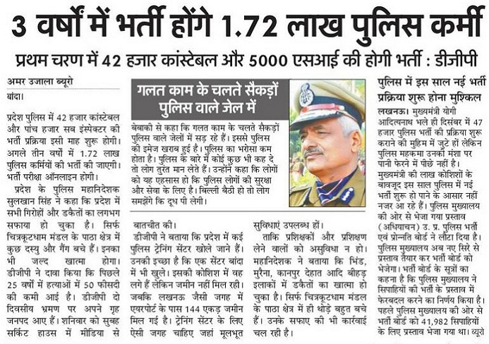 up constable latest news jobriya