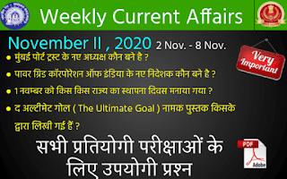 Weekly Current Affairs Quiz ( November II , 2020 )