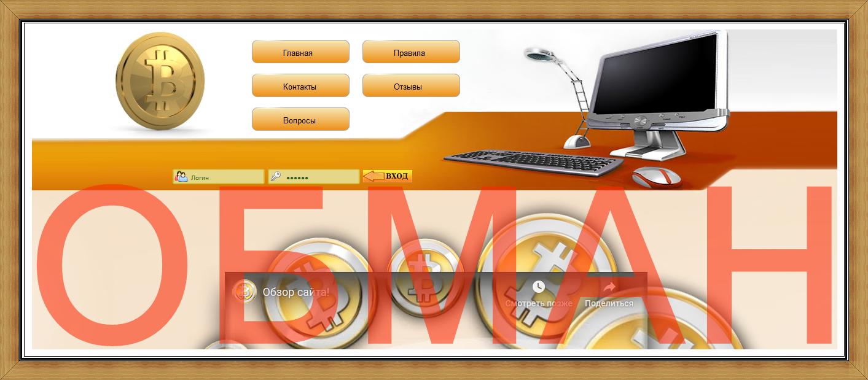 [Лохотрон] vipexpert.site – Отзывы? Сервис обмена электронных валют!