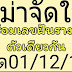 """มาแล้ว""""เลขเด็ดพม่าจัดให้พร้อมเลขฝันได้เลขรางวัลที่1เต็มๆๆ""""งวด01/12/62"""